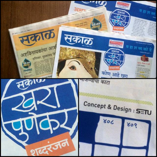 Khara Punekar1