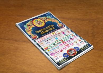 sakal-pdf-launch-ad-mockup-copy