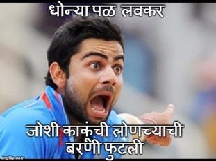 Kohli marathi 2